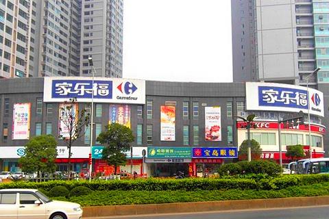 家乐福(芙蓉广场店)