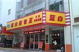 蓝白蒸包王(南通路店)