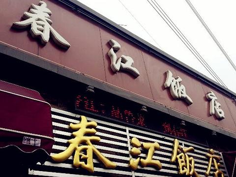 春江饭店(共青团路总店)旅游景点图片