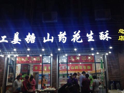 手工姜糖旅游景点图片