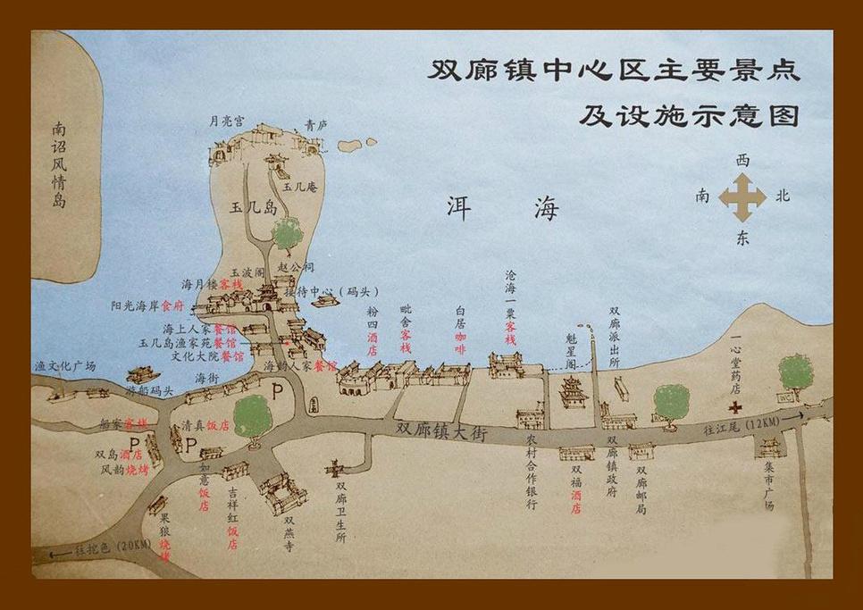 双廊旅游导图