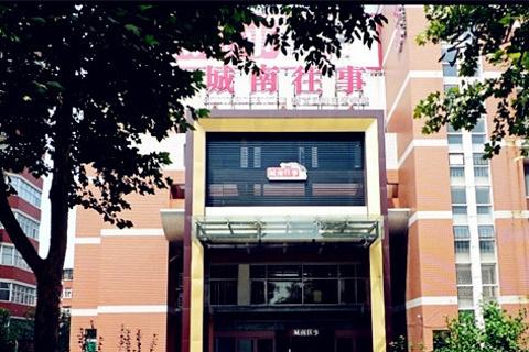 城南往事济南风味主题餐厅(省电视台店)