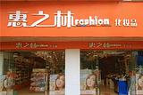 惠之林化妆品
