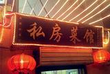雅仕聚酒馆