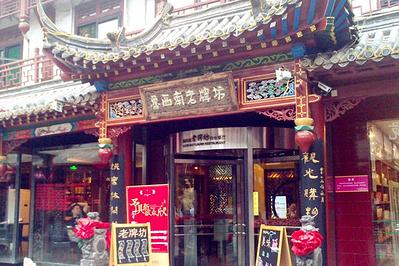 鲁西南老牌坊特色餐厅(大观园店)