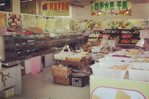 白果轩干果店