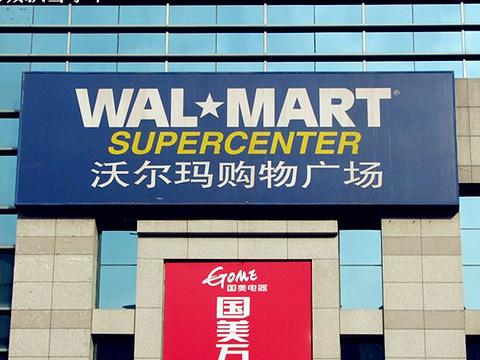 沃尔玛购物广场(泉城路店)旅游景点图片
