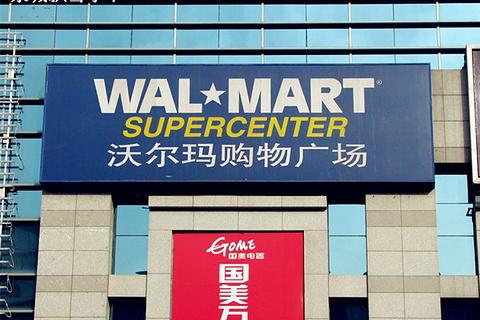 沃尔玛购物广场(泉城路店)