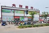 大张超市(安乐店)