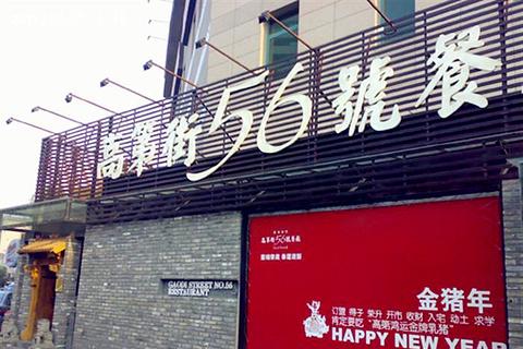 高第街56号餐厅(杆石桥店)