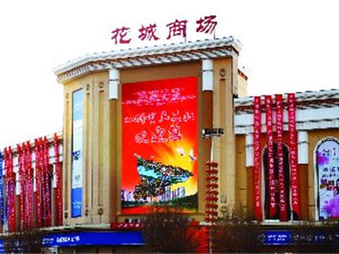 花城商场旅游景点图片