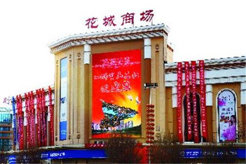 花城商场的图片