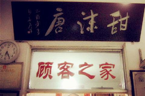 甜沫唐(后永和街店)
