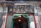 郭记果子油茶店