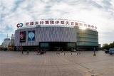 天百国际购物中心
