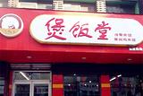 老滋味煲饭堂(洪楼广场店)