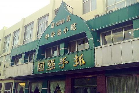 国强手抓(福州北街店)