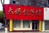 大妈饺子馆(鼓楼总店)