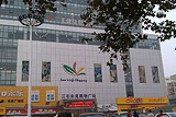 三毛未来购物广场(汉兴路店)