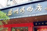 庐州烤鸭店(缤纷南国店)