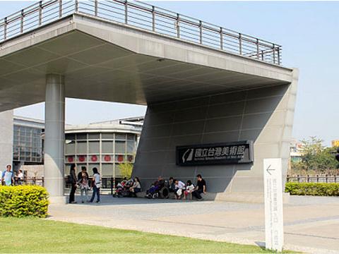台湾美术馆旅游景点图片
