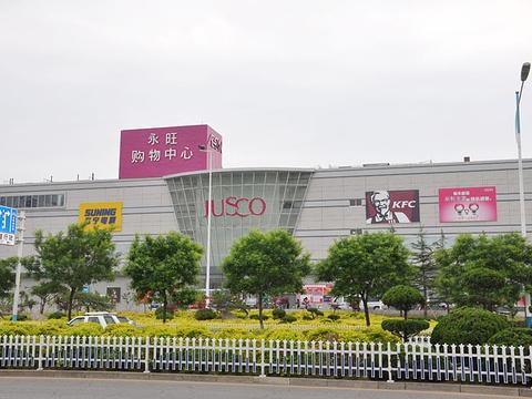 威海永旺永旺购物中心旅游景点图片