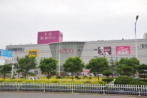 威海永旺永旺购物中心的图片