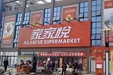 家家悦超市(中心店)