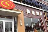 神龟馅饼(和平路餐厅)