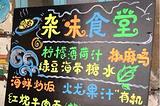 杂味食堂(涠洲岛店)