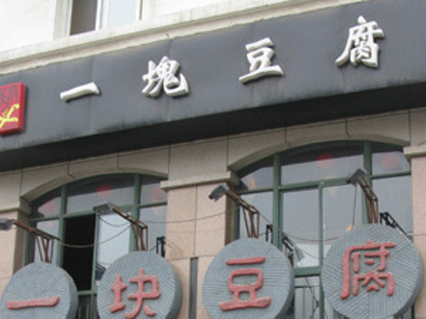 一块豆腐旅游景点图片