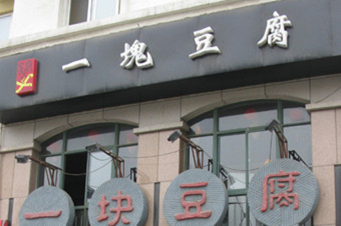 吴府一块豆腐私房菜馆