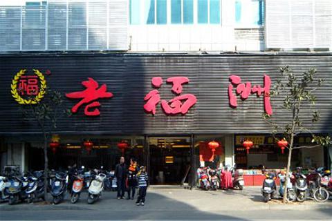 老福洲(省府路店)