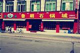 林芝石锅城
