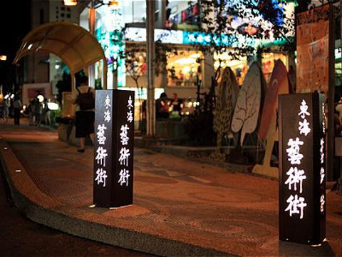 东海艺术街旅游景点图片