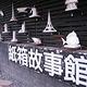 纸箱王创意园区(东山路店)