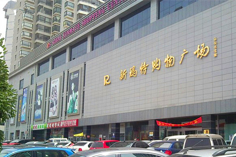 日百新玛物购物广场