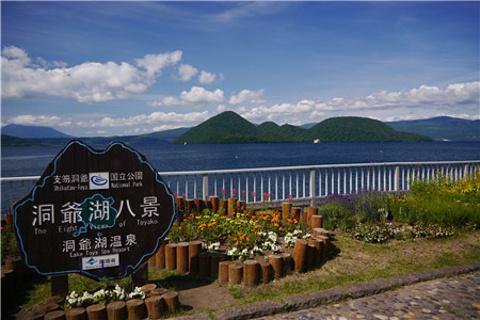 洞爷湖町旅游图片