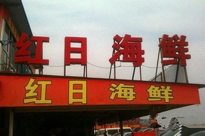 红日海鲜大排档