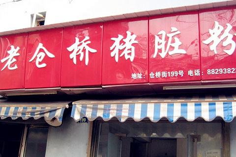 守英猪脏粉(仓桥店)