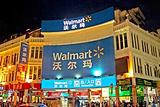 沃尔玛购物广场(青山南路店)