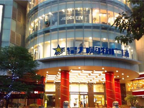 星力购物广场(富水南路店)旅游景点图片