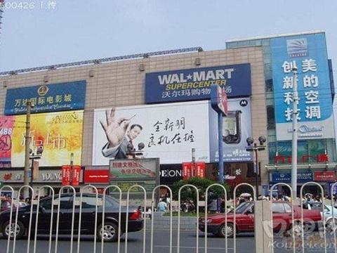 沃尔玛购物广场(八一广场店)旅游景点图片