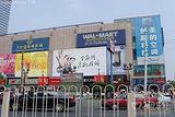 沃尔玛购物广场(八一广场店)
