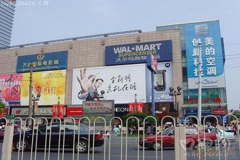 沃尔玛购物广场(八一广场店)的图片