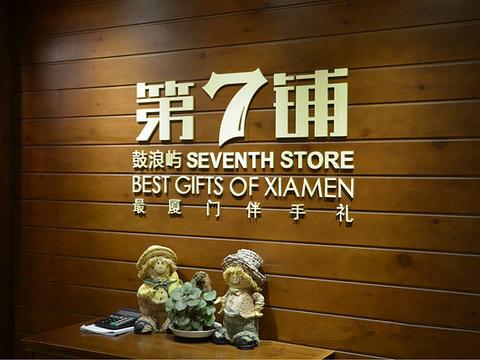 第7铺(6号店)旅游景点图片