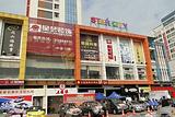 惠通商业城