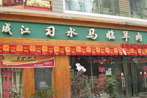 成江习水马临羊肉