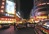 永昌路百货商店