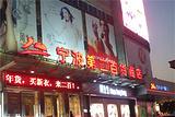 宁波第二百货商店